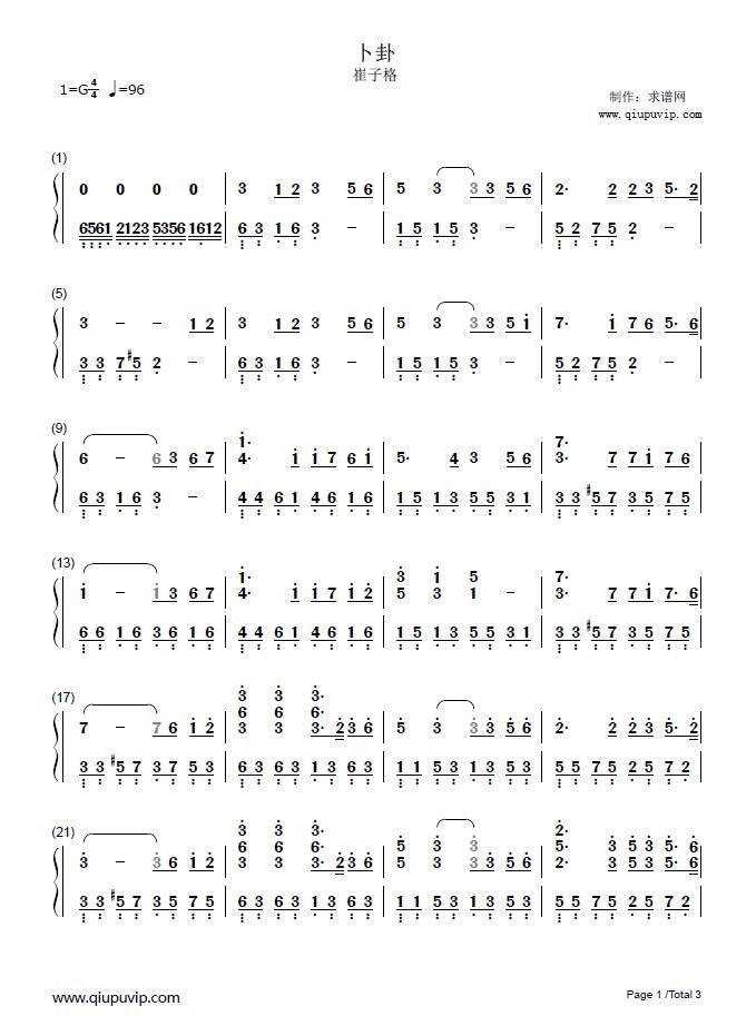 卜卦(简谱)_崔子格_钢琴谱_求谱网 国内首家专业音乐