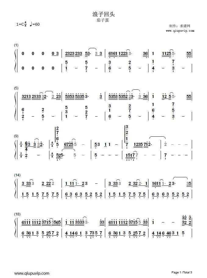 浪子回头 简谱 茄子蛋 钢琴谱 求谱网国内首家专业音乐曲谱制作网站求